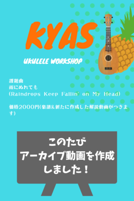 KYAS UKULELE WS(アーカイブ)雨にぬれても(Raindrops keep falling on my head)