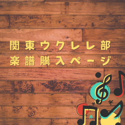 関東ウクレレ部5月楽譜購入ページ