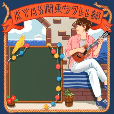 2021年5月16日KYAS関東ウクレレ部