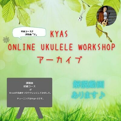 KYAS ONLINE UKULELE WORKSHOP アーカイブ(課題曲 IF)