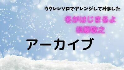 アーカイブ☆KYAS ONLINE WS  課題曲「冬がはじまるよ」