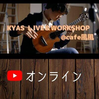 (終了いたしました)2021.4.17 KYAS LIVE&WS@ cafe 風風 (WS課題曲・赤いスイートピー)
