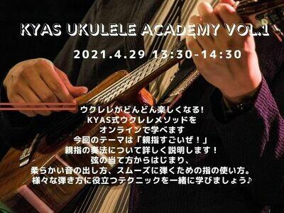 (アーカイブ)UKULELE ACADEMY vol.1[親指すごいぜ!]