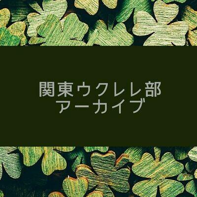 関東ウクレレ部アーカイブ