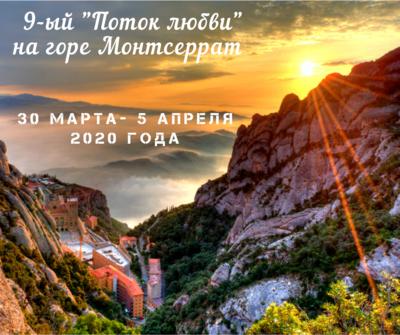 Девятая выездная программа ПОТОК ЛЮБВИ (Испания, Барселона-гора Монтсеррат). Программа переносится на октябрь 2020 года. Предоплата: взнос-бронирование места на программе.