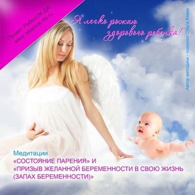 Медитации «Состояние парения» и «Призыв беременности»