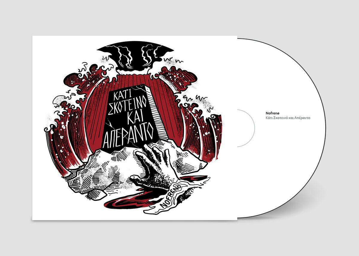 Κάτι Σκοτεινό και Απέραντο (Compact Disc)