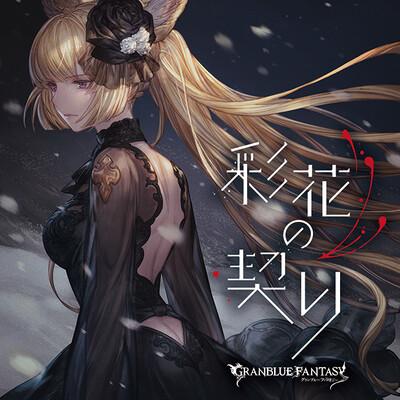 Granblue Fantasy CD No.18 Saika no Chigiri - Bonus Code