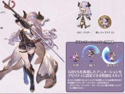 Versus DLC Promotion Code - Narmaya - Character Outfit