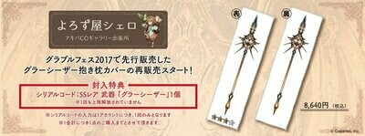 Granblue Fantasy FES 2017 - Gisla Body Pillow Code