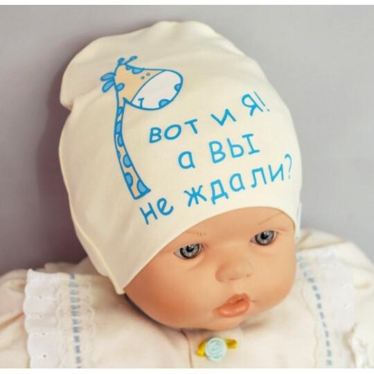 "Шапочка ""Сюрприз"", молочно-голубой"