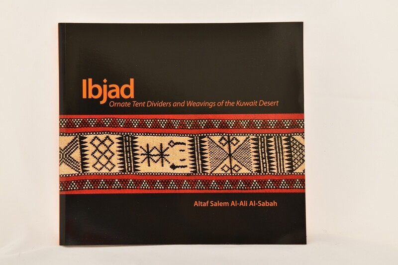Ibjad Catalogue ( English Version )