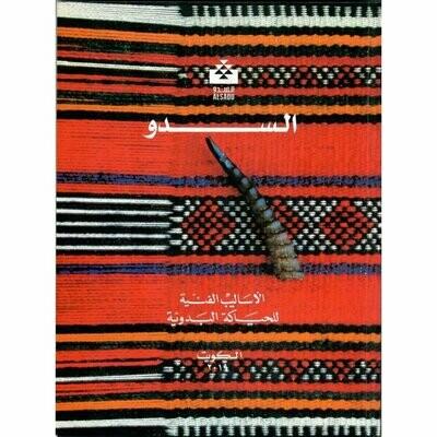 كتاب السدو النسخة العربية