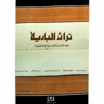 كتاب تراث البادية