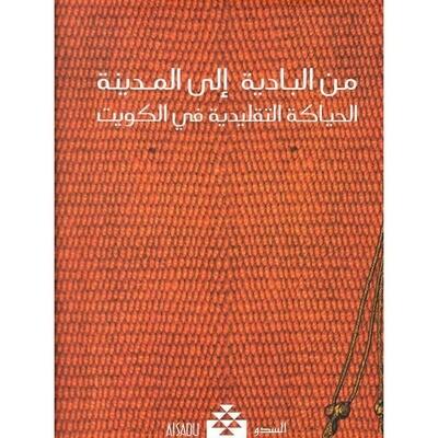 كتاب من البادية إلى المدينة النسخة العربية