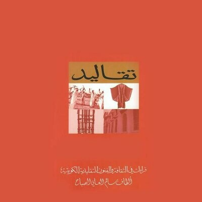 كتاب تقاليد  الكويت النسخة العربيه