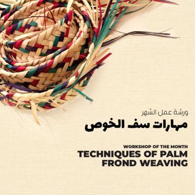 Techniques of Palm Frond Weaving Workshop