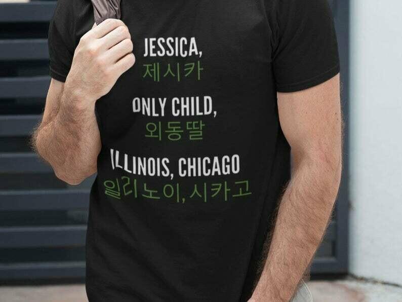 Costcotee Jessica Only Child Illinois Chicago, Parasite Movie, Korean Movie, Oscar Award Shirt, South Korean, Korean Pride, Clothing, Oscar Trophy