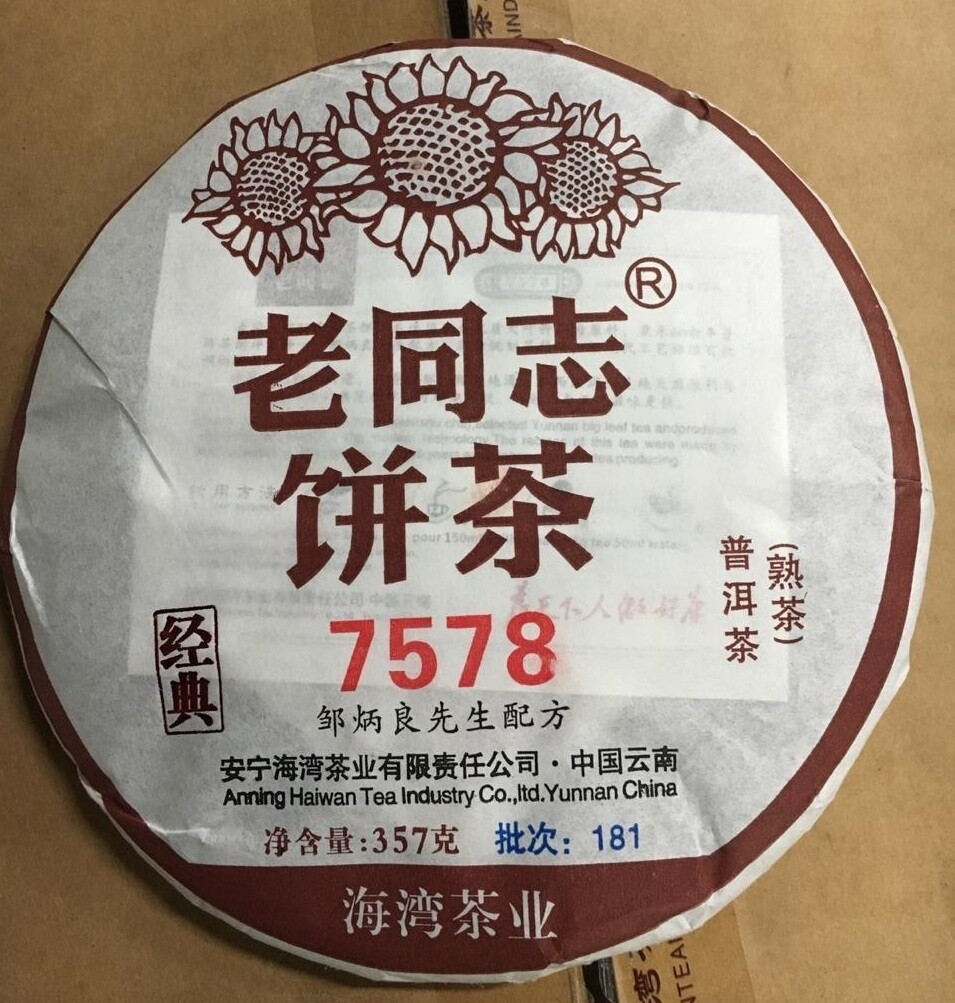 "0387к Чай прессованный черный Пуэр Шу ""Хайвань Лао Тунжи 7578 - Старый Товарищ"", ци цзы бин 357гр"