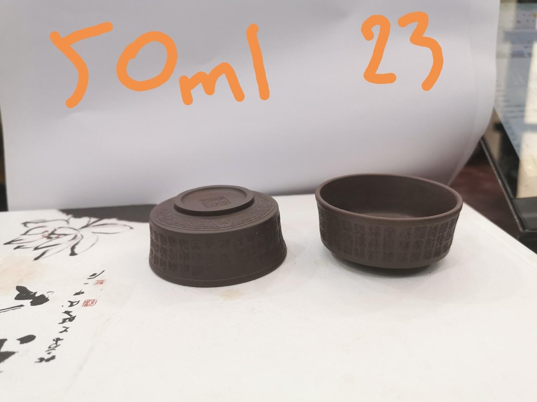 """259023 Пиала ИСИН """"Бай Фу-Море счастья"""" 80мл, глина коричневый"""