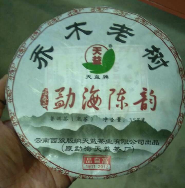 """0102 Чай Пуэр Ци Цзы Бин """"Мэнхай Чэньюнь"""" 357 гр 2012"""