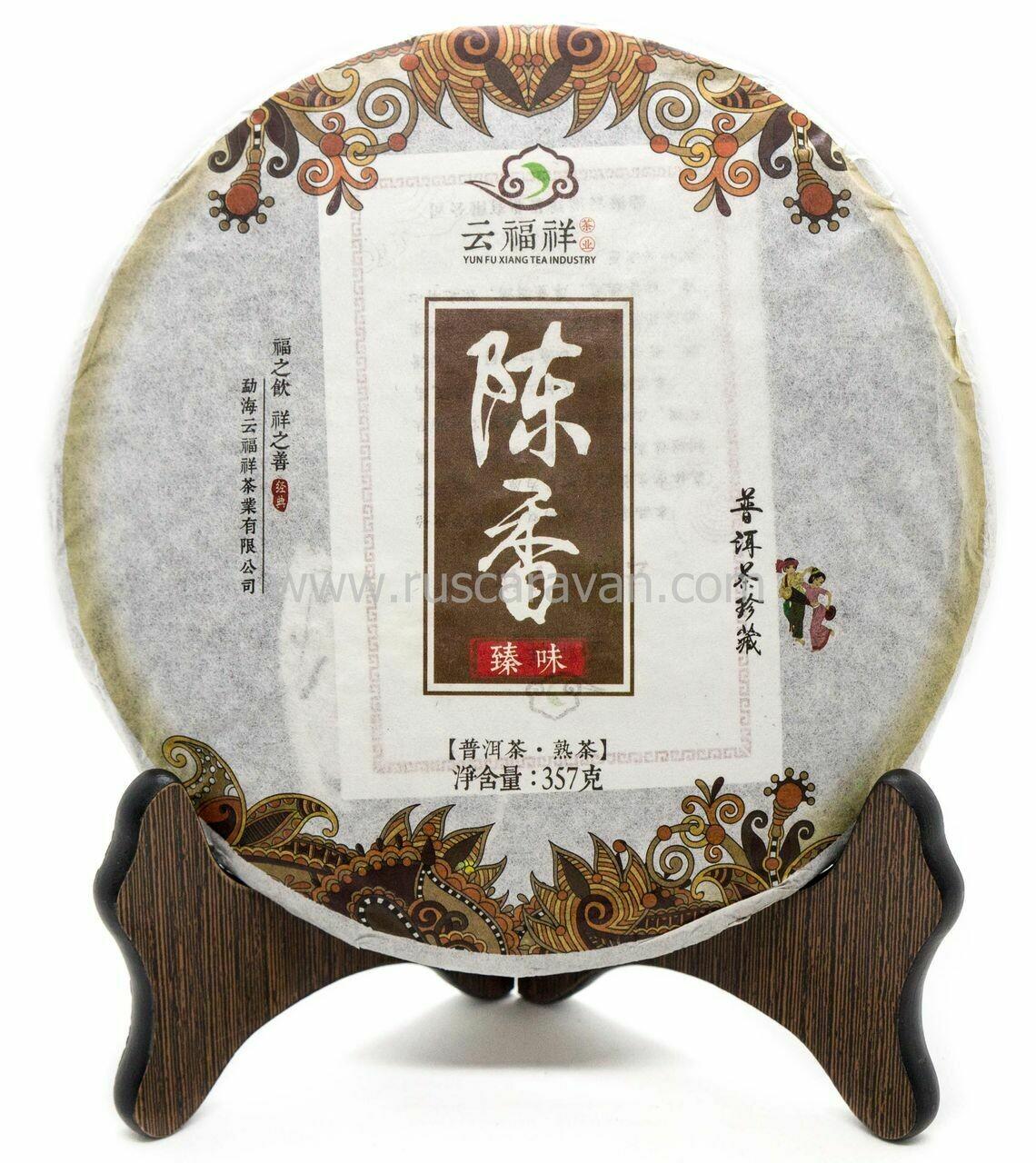 59186 Чай прессованный черный Пуэр Шу  Чэнь Сян Выдержанный аромат (ци цзы бин 357гр.) 2015г.