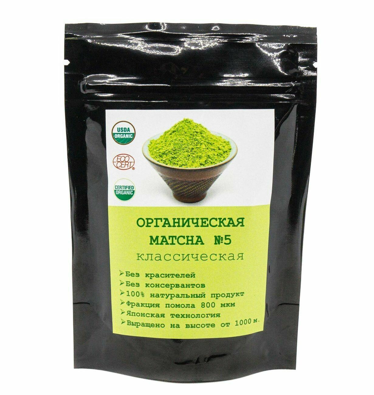 """2942.5.1 Чай зеленый  """"Матча ОРГАНИК"""" №5 50гр."""