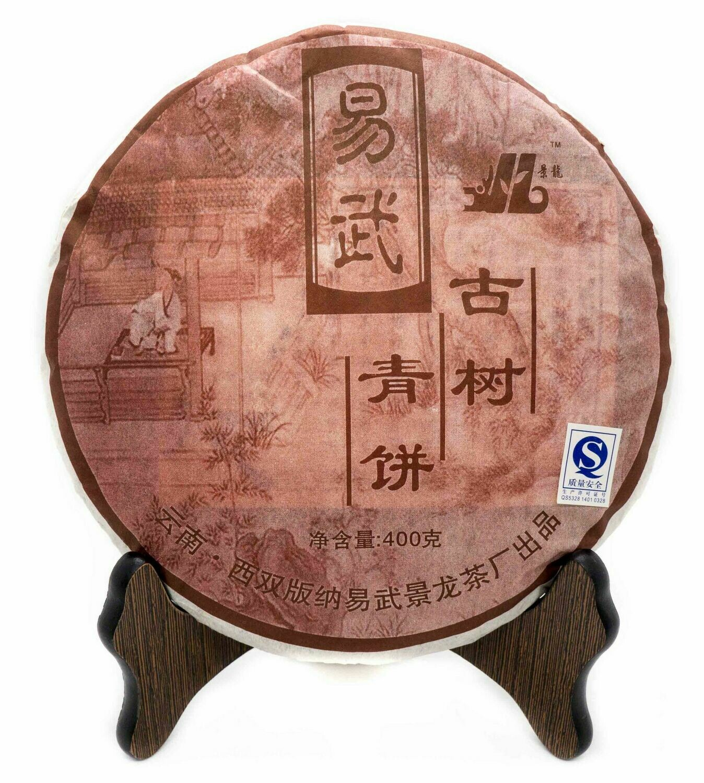 "59193 Чай прессованный черный ""Пуэр Иу Гушу Цинбин 2008г."" (ци цзы бин, 400 гр)"