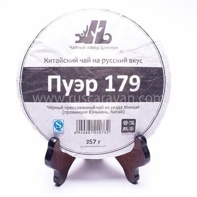 0449к Чай прессованный черный Шу Пуэр 179 Цицзыбин 2019 г (357гр)