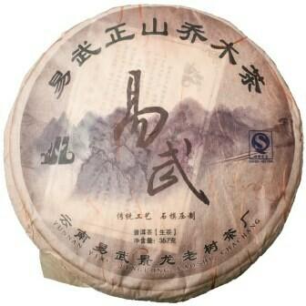 "0436к Чай прессованный зеленый Пуэр Шэн ""Цзинлун, ИУ"", ци цзы бин 357гр"