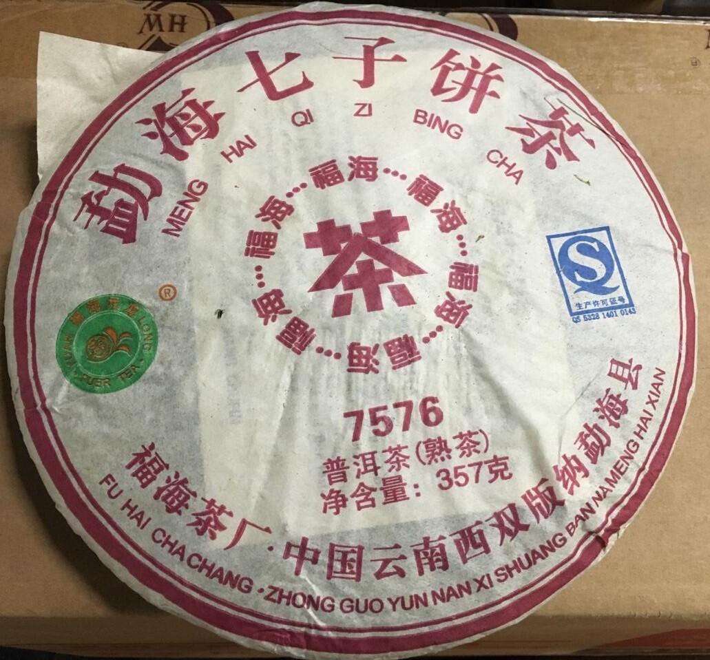 """0366к Чай прессованный черный Пуэр Шу """"7576"""" 2014г (ци цзы бин 357г)"""