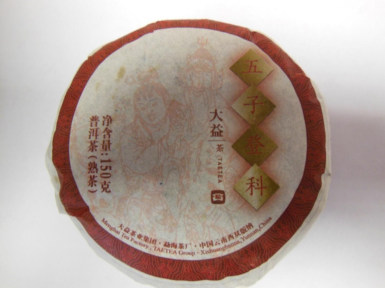 """0565к Чай прессованный черный """"Пуэр Шу """"Уцзы Дэнкэ"""", (150гр)"""