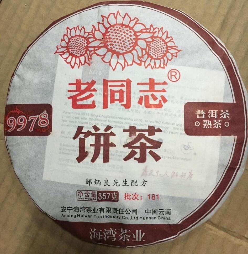 "0369к Чай прессованный черный Пуэр Шу ""Хайвань Лао Тунжи 9978 - Старый Товарищ"", ци цзы бин 357гр"