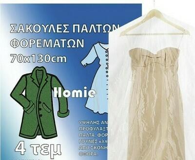Σακούλες φύλαξης παλτών και φορεμάτων 4τμχ