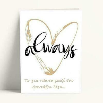 """Κάρτα Βαλεντίνου """"Always"""""""