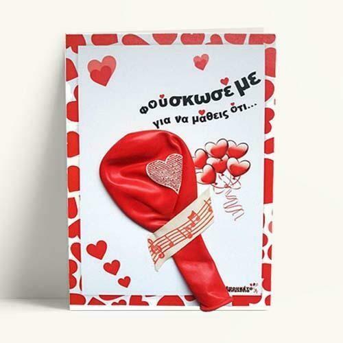 Κάρτα Αγάπης με Μπαλόνι και Μήνυμα