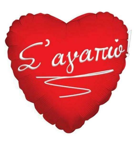 18'' Κόκκινη Καρδιά 'Σ'αγαπώ' Φόιλ Μπαλόνι