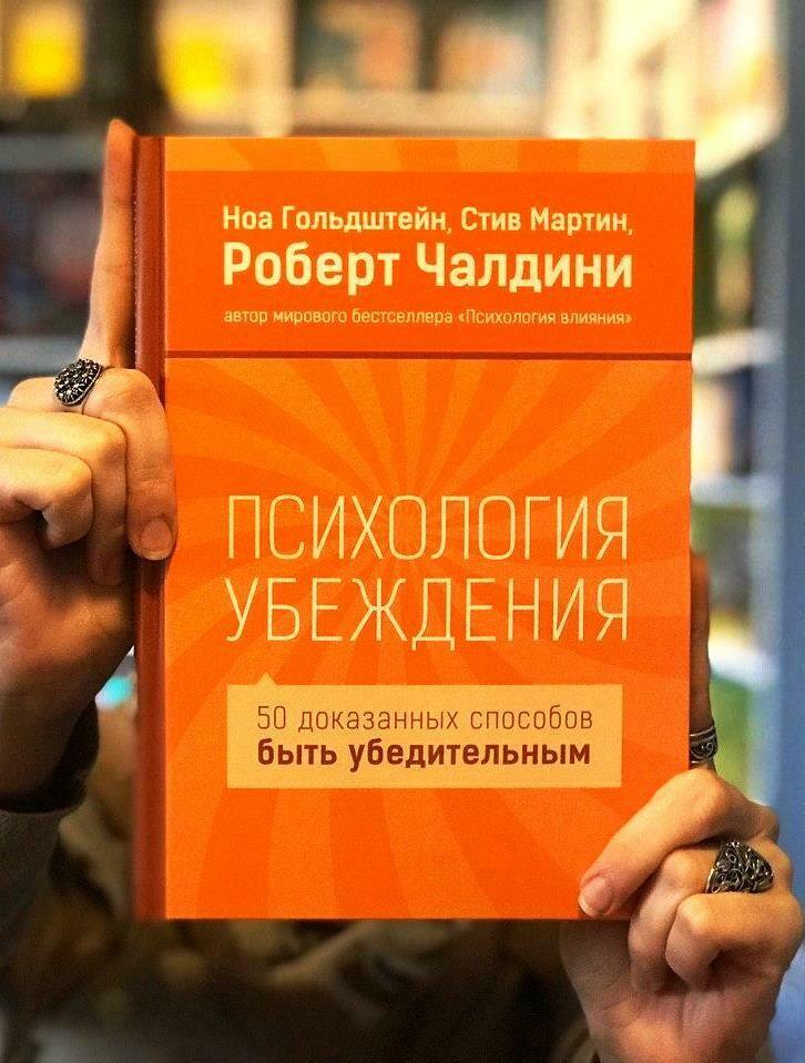 Психология убеждения