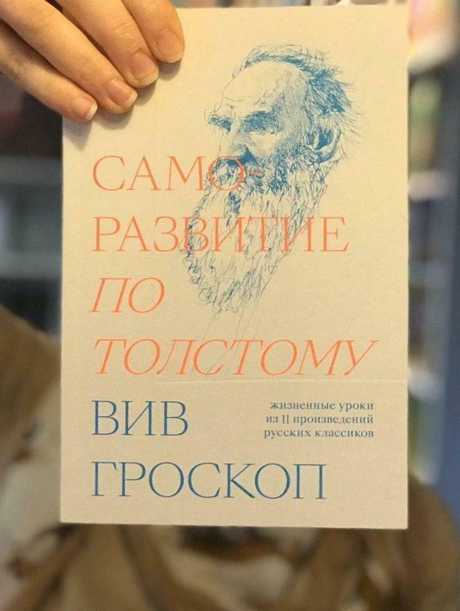 Саморазвитие по Толстому. В.Гроскоп