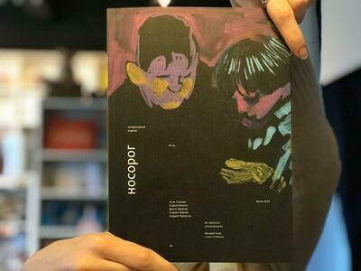 """Журнал """"Носорог"""" № 14"""