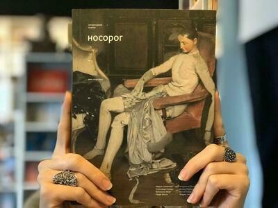 """Журнал """"Носорог"""" № 13"""