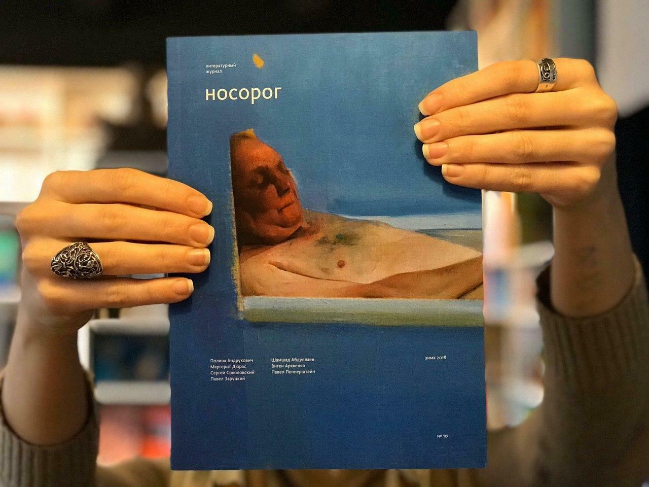 """Журнал """"Носорог"""" № 10"""