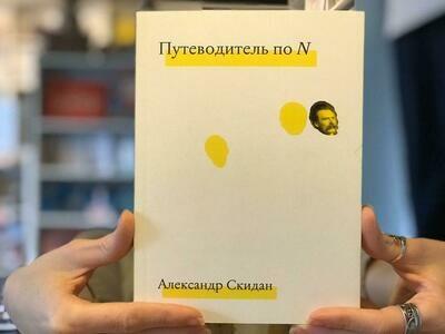 Путеводитель по N