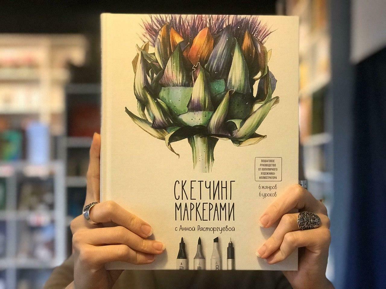 Скетчинг маркерами с Анной Расторгуевой. 6 жанров — 6 уроков