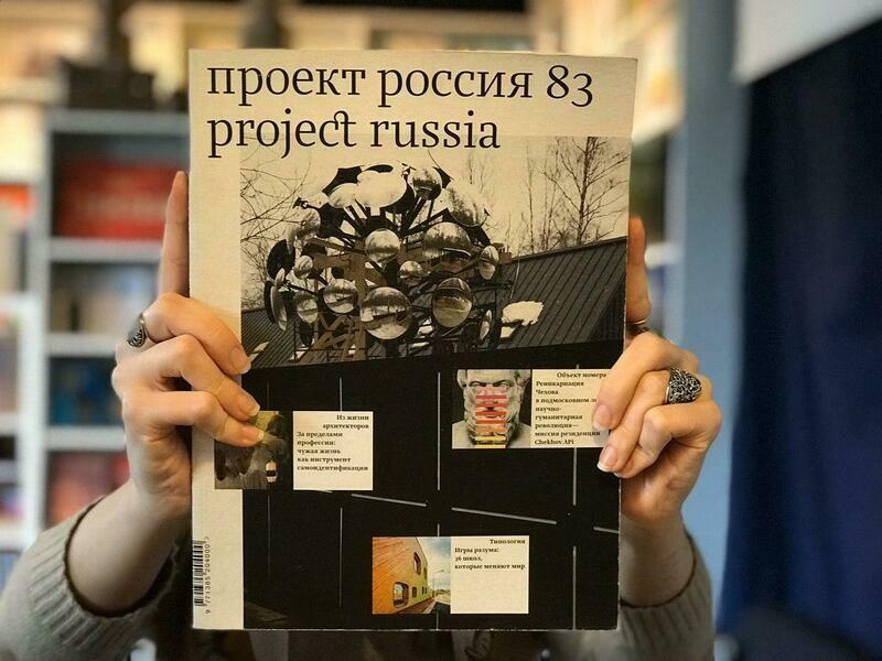 Проект Россия №83