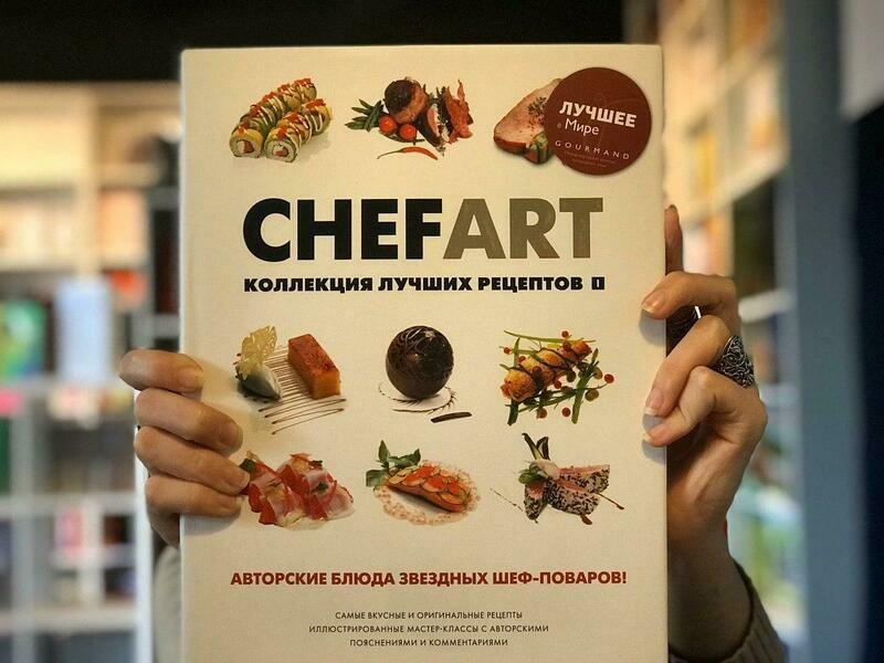 Коллекция лучших рецептов. CHEFAST