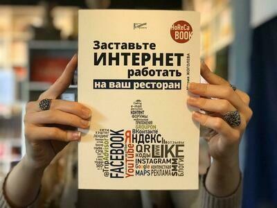 Заставьте интернет работать на ваш ресторан Жоголева М.
