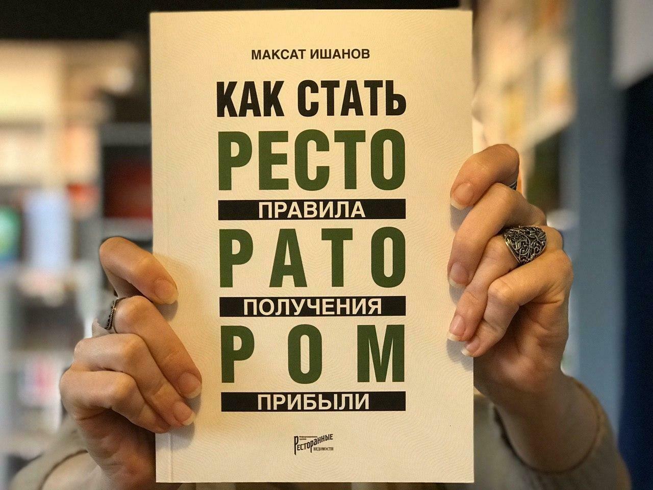 Как стать ресторатором: правила получения прибыли Ишанов М.