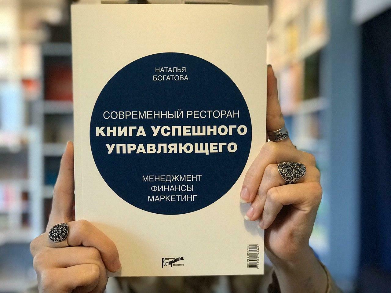 Современный ресторан. Книга успешного управляющего