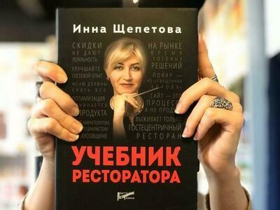 Учебник ресторатора Щепетова И.